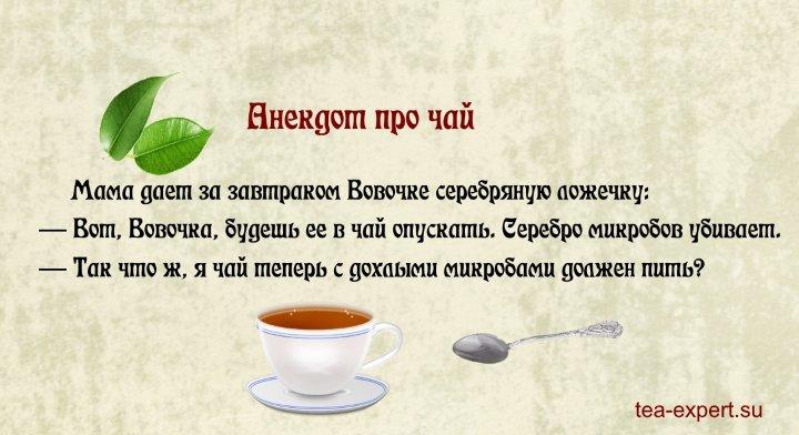 Анекдоты про чай